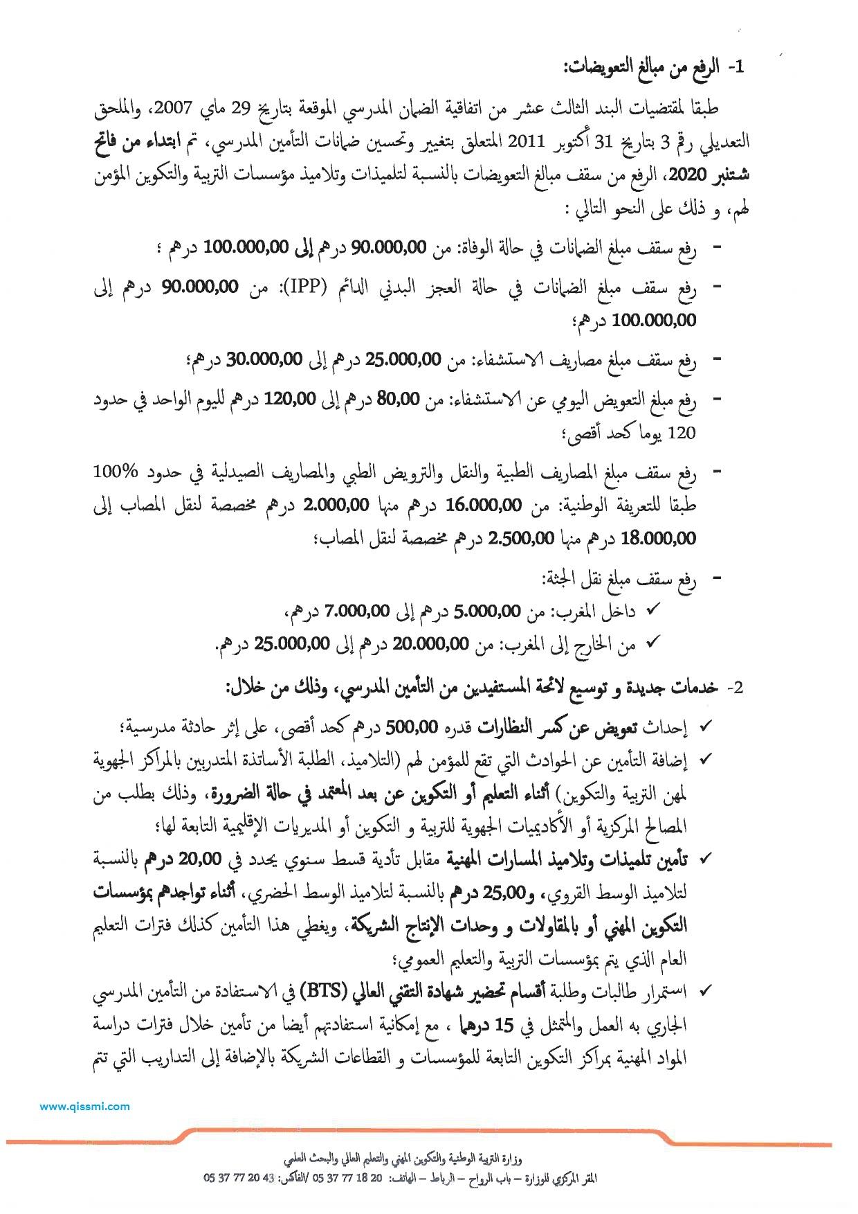 اتفاقية الضمان المدرسي 2020-2021