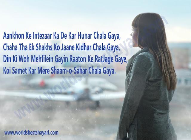 Sad Intezaar Shayari