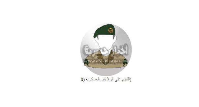 اون لاين رابط موقع التسجيل في وظائف سلاح المهندسين 1439 الموقع الالكتروني للقوات البرية  اون لاين (lfca.rslf.gov.sa) التسجيل في وظائف القوات البرية سلاح المهندسية المملكة العربية السعودية