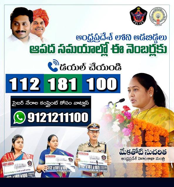 andhra-pradesh-women-helpline-numbers