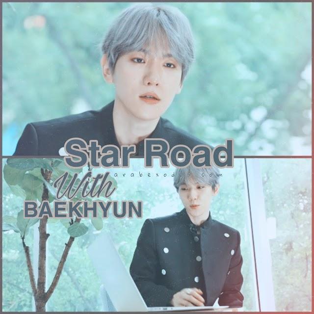 مترجم    برنامج 'Star Road' مع اكسو بيكهيون  - تم اضافة الحلقه 5+6 الاخيرة