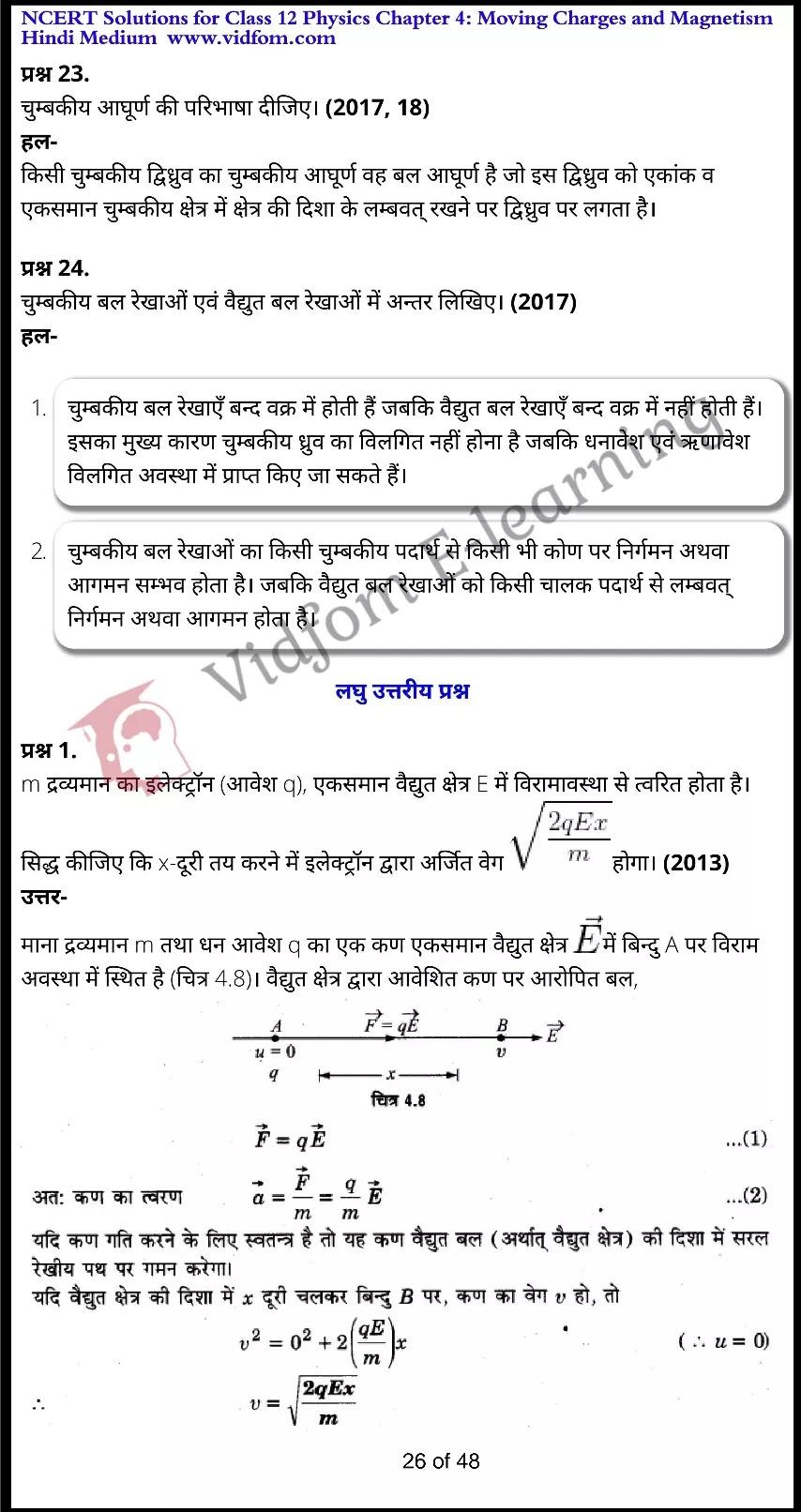 class 12 physics chapter 4 light hindi medium 26