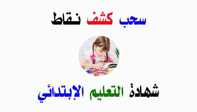 كشف نقاط شهادة نهاية مرحلة التعليم الابتدائي