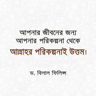 islamic bangla sms picture  bangla islamic sms photo