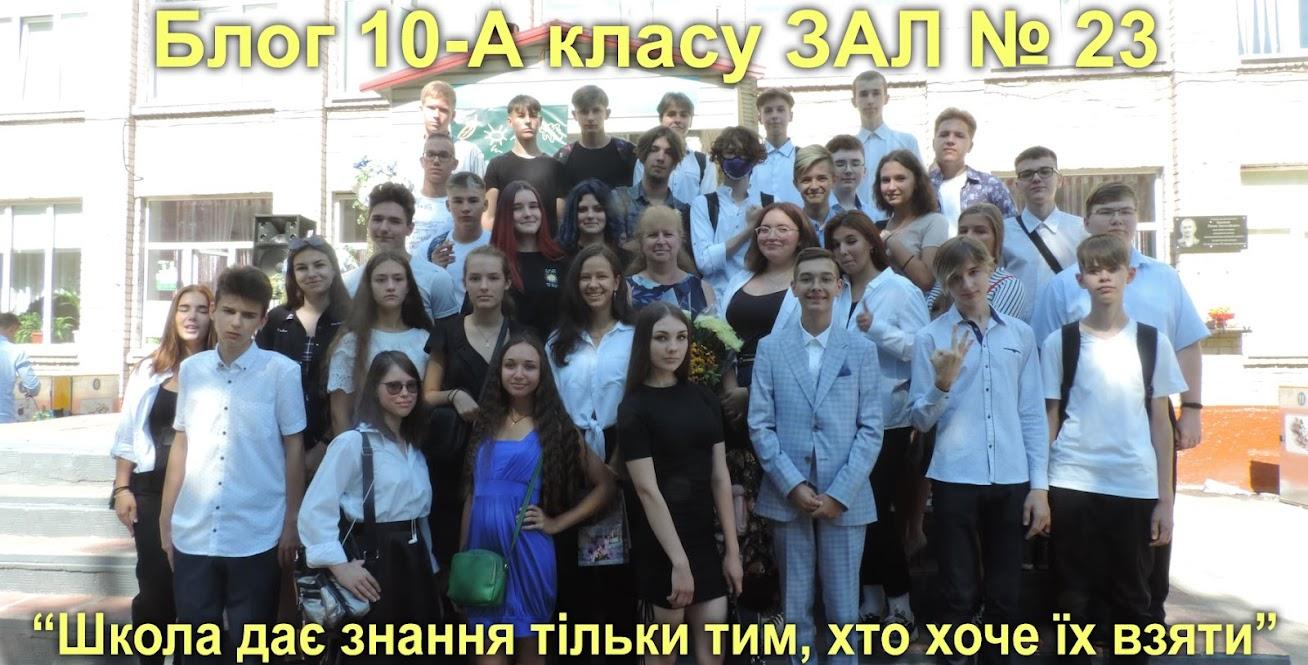 Блог 10-А класу