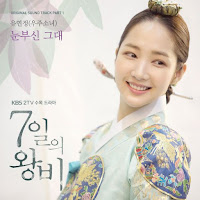 Download MP3, MV, Lyrics Yoo Yeon Jung – 눈부신 그대 (Queen for Seven Days OST Part.1)