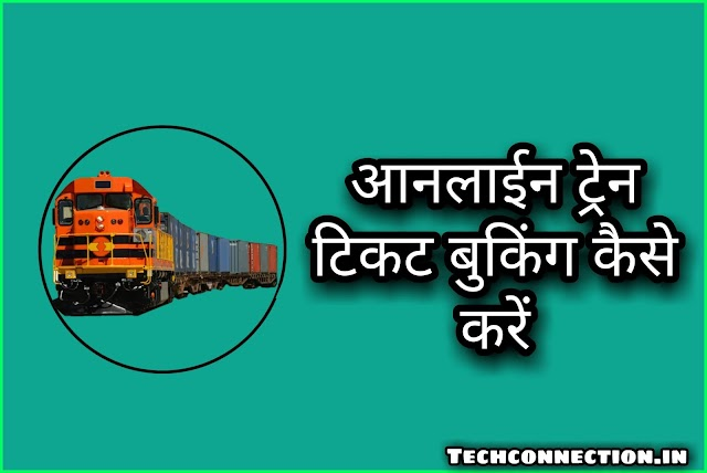 Online ट्रेन टिकट बुकिंग कैसे करें? - techconnection.