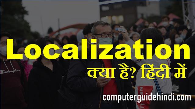 स्थानीयकरण क्या है? [What is Localization?] [In Hindi]