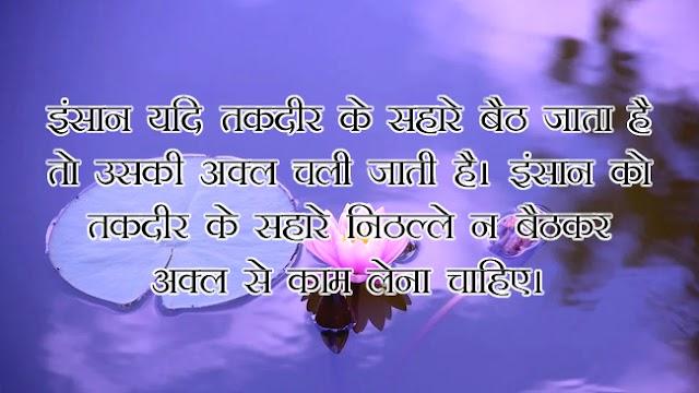 Life Truth Quotes In Hindi | इंसान को तकदीर के सहारे निठल्ले न बैठकर अक्ल से काम लेना चाहिए | Status Guru Hindi