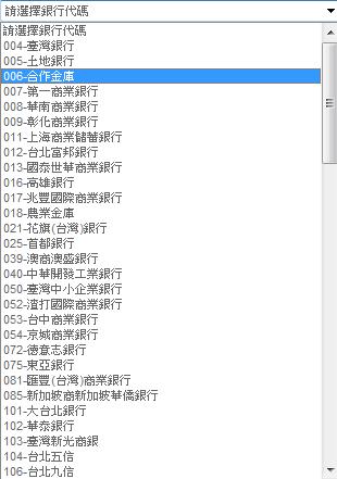 台灣 銀行代碼下拉選單 Vector Cool 威得數位行銷