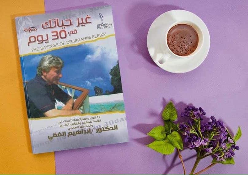 كتاب غير حياتك في 30 يوم للدكتور ابراهيم الفقي