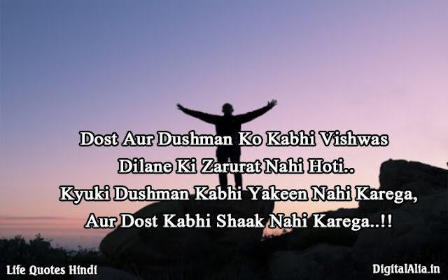 true quotes about life in hindi with images
