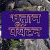 भूतानमधील सुट्ट्या आणि  भूतानची सहल | Holidays in Bhutan and a trip to Bhutan