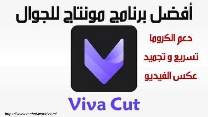 تنزيل برنامج Viva cut مهكر بدون علامة مائية