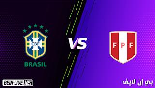 مشاهدة مباراة البرازيل وبيرو بث مباشر اليوم بتاريخ 09-09-2021 في تصفيات كأس العالم