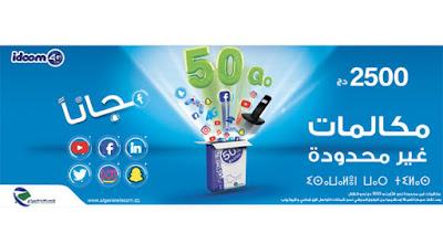اتصالات الجزائر تقدم عرض Idoom 4G Lte لشهر رمضان مع انترنت اكبر