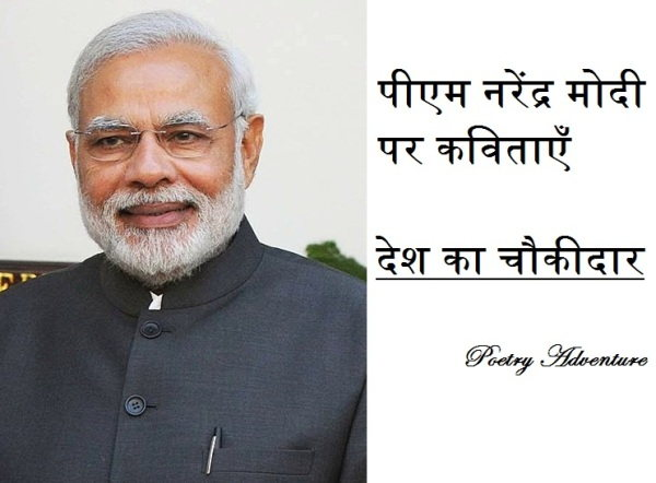 Poem on Narendra Modi in Hindi, Narendra Modi Par Kavita, India PM Par Kavita, पीएम नरेंद्र मोदी पर कविताएँ, देश का चौकीदार पर कविता