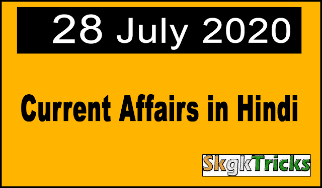 28 July 2020 Current Affairs in Hindi करंट अफेयर्स 28 जुलाई