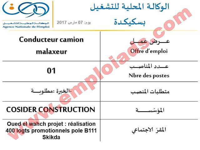 اعلان عرض عمل بمؤسسة COSIDER CONSTRUCTION ولاية سكيكدة مارس 2017