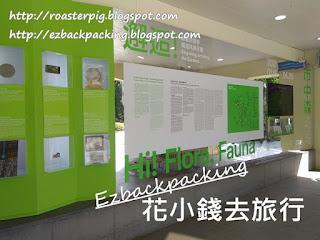 動植物公園展覽