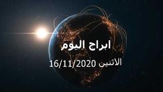 تعرف على حظك و توقعات الأبراج يوم الاثنين 16 نوفمبر/تشرين الثاني 2020. لا توجد قيود على التسوق أو اتخاذ قرارات مهمة اليوم. القمر في القوس.
