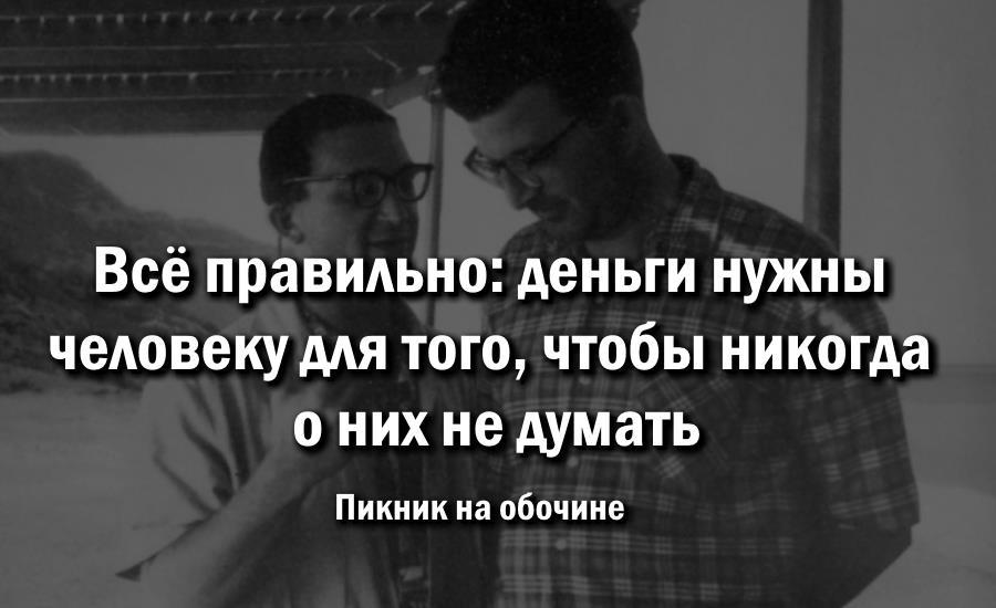 ТОП-15 Лучших Цитат Братьев Стругацких