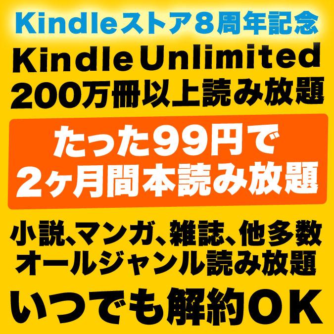 たった99円で2カ月間200万冊以上が読み放題【Kindle Unlimited】期間限定キャンペーン実施中(11/5まで)