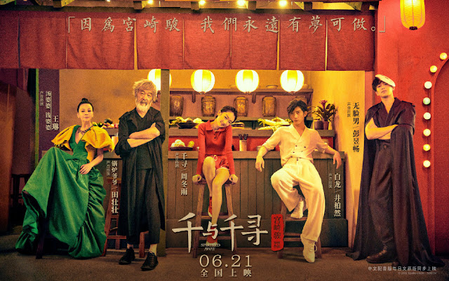 spirited away China cinema