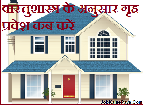 When to enter the house according to Vastushastra