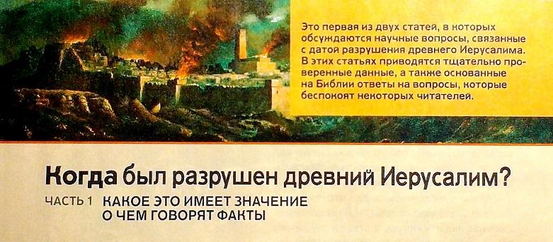 Когда был разрушен древний Иерусалим