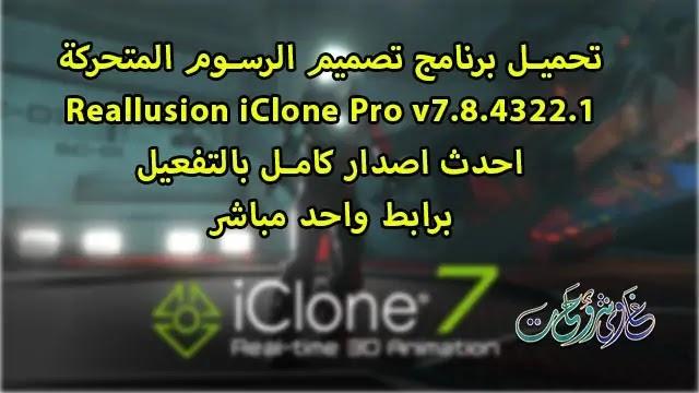 تحميل برنامج Reallusion iClone Pro v7.8.4322.1 Full version كامل بالتفعيل