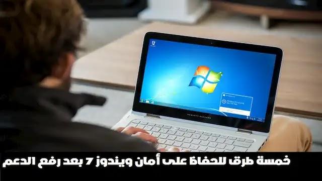 5 طرق للحفاظ على أمان ويندوز 7 بعد رفع الدعم عنها - علم الكل