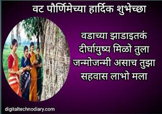 वट पौर्णिमा 2021 शुभेच्छा - Vat Purnima wishes in marathi