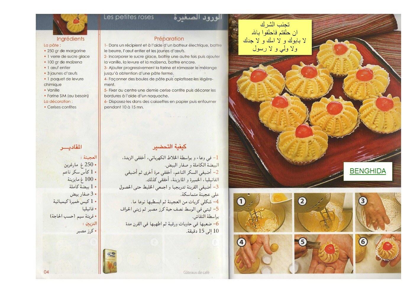 تحميل كتاب معجزة الصباح باللغة العربية pdf