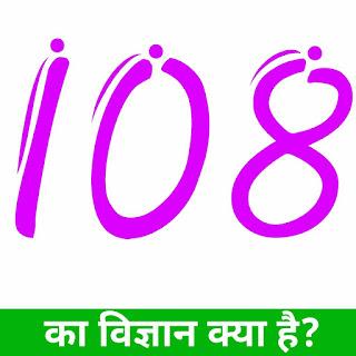 108 ka vigyaan kya hai, shiv charcha, shiv charcha bhajan, shiv charcha geet, shiv charcha ke geet, shiv charcha videos