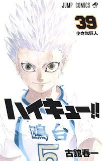 ハイキュー!! コミックス 39巻 | 古舘春一 | Haikyuu!! Manga | Hello Anime !