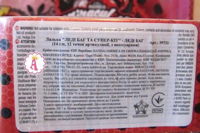 Надпись на коробке с куклой Леди Баг Miraculous