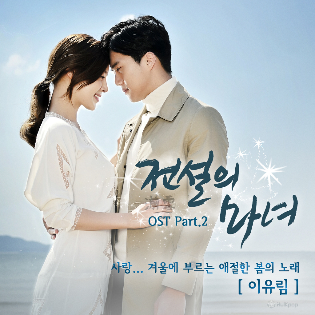 [Single] Lee Yu Rim – The Legendary Witch OST Part 2