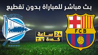 مشاهدة مباراة برشلونة وديبورتيفو الافيس بث مباشر بتاريخ 23-04-2019 الدوري الاسباني