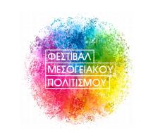 Naxos Fan: ΝΑΞΟΣ : 1ο Φεστιβάλ Μεσογειακού Πολιτισμού