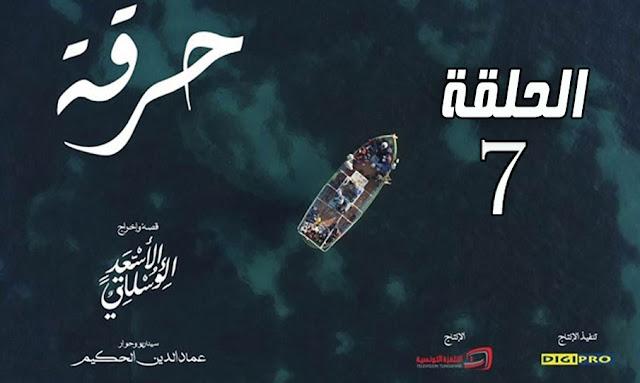 مسلسل الحرقة الحلقة السابعة 7 كاملة مجانا علي قناة الوطنية الاولي - Harga Saison 1 Episode 07