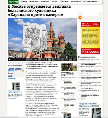 Бен Хайне Московский Планетарий Выставка Карандаш против камеры Ben Heine 2015