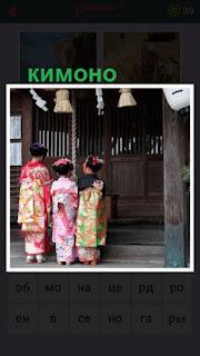 655 слов перед входом стоят три девушки одетые в кимоно 1 уровень