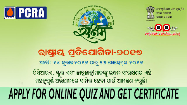 PCRA Competition 2017: Apply for Online Quiz (8th to 12th) and Get Online Certificates (How To Apply), pcra saksham 2017 quiz question patterns and answers, odisha,