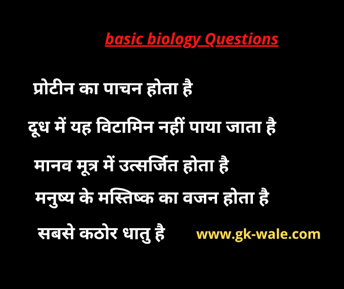 biology basic questions in Hindi || basic biology science questions