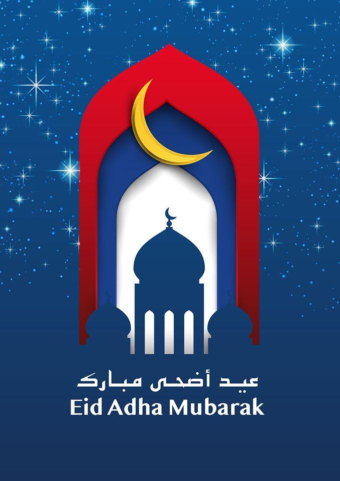عروض كارفور السعودية اليوم 27 يوليو حتى 11 اغسطس 2020 عيد أضحى مبارك