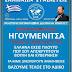 Ηγουμενίτσα: Πορεία ενημέρωσης από υποστηρικτές του φυγόδικου Αρτέμη Σώρρα