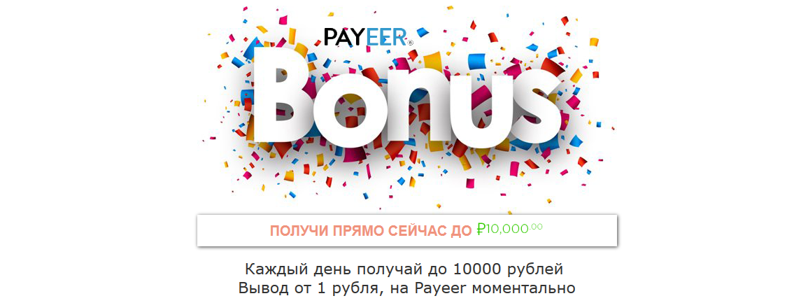 Мошеннический сайт easybonu.ru – Отзывы, развод, платит или лохотрон?