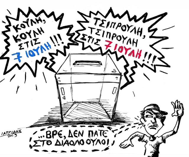 Κούλη, Κούλη στις 7 Ιούλη - Βουλευτικές #εκλογες 2019
