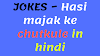 JOKES ~ Hasi majak ke chutkule in hindi